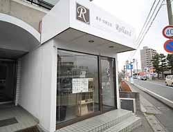 菓子・珈琲工房  ロラン