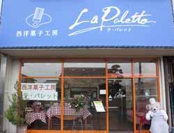 西洋菓子工房 ラ・パレット