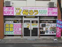 福ろう長野店