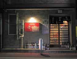 美酒旬彩  酒菜屋