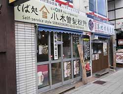 そば処 小木曽製粉所 長野駅前店