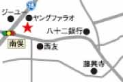 餃子の帝王 高田店