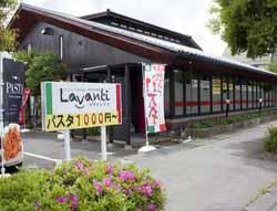 パスタとマンマ料理のお店 イタリア食堂 Lavanti