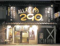 焼肉290