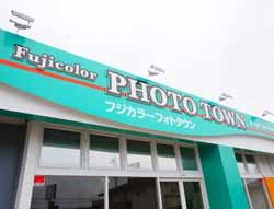 Fujicolor PHOTO TOWN