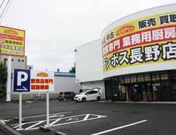 テンポス バスターズ長野店