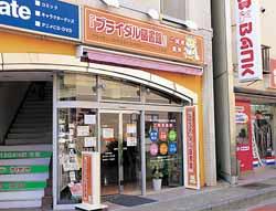ブライダル図書館 長野駅前店