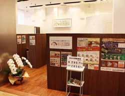 KAUNDESU 長野トイーゴ店