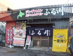 北国のジンホル屋  ふる川 篠ノ井店