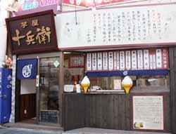名物 専門店の味 芋屋 十兵衛