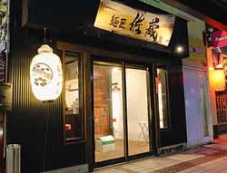 麺匠佐蔵 長野駅前店
