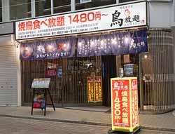 鳥放題 長野権堂店