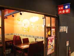台湾酒場 心