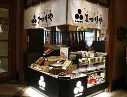 信州菓子庵 まつりや 長野駅前店
