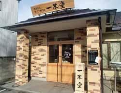 焼きたて食パン専門店 一本堂 長野三輪店