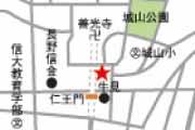 □○堂 長野